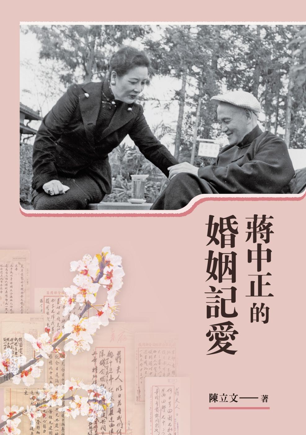 蔣中正的婚姻記愛