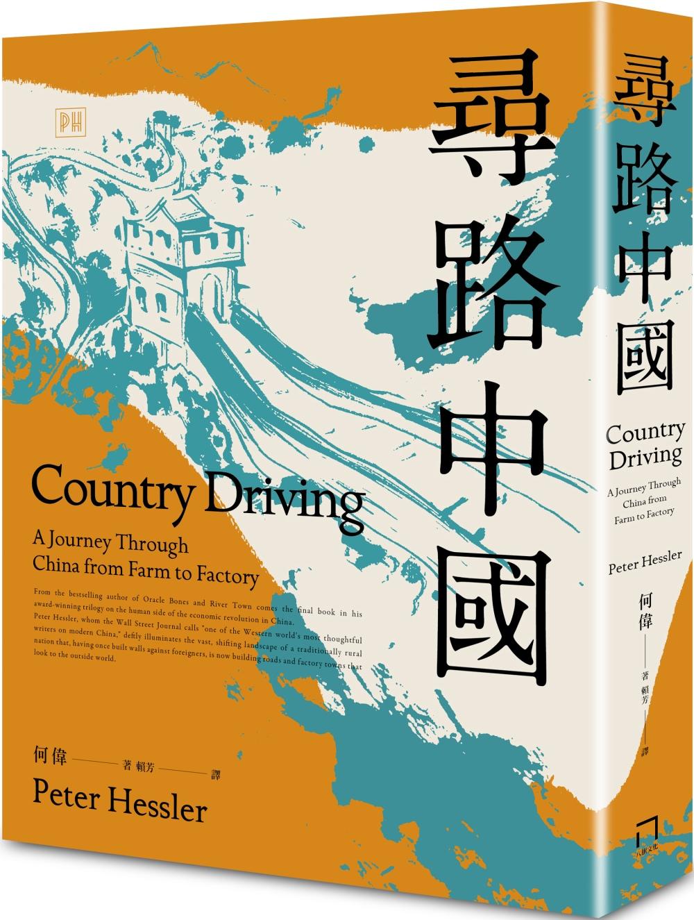 尋路中國(非虛構寫作大師、《紐約客》記者何偉的「中國三部曲」之3——全新修訂版)