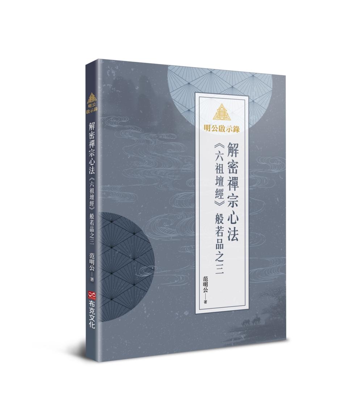 明公啟示錄:解密禪宗心法——《六祖壇經》般若品之三