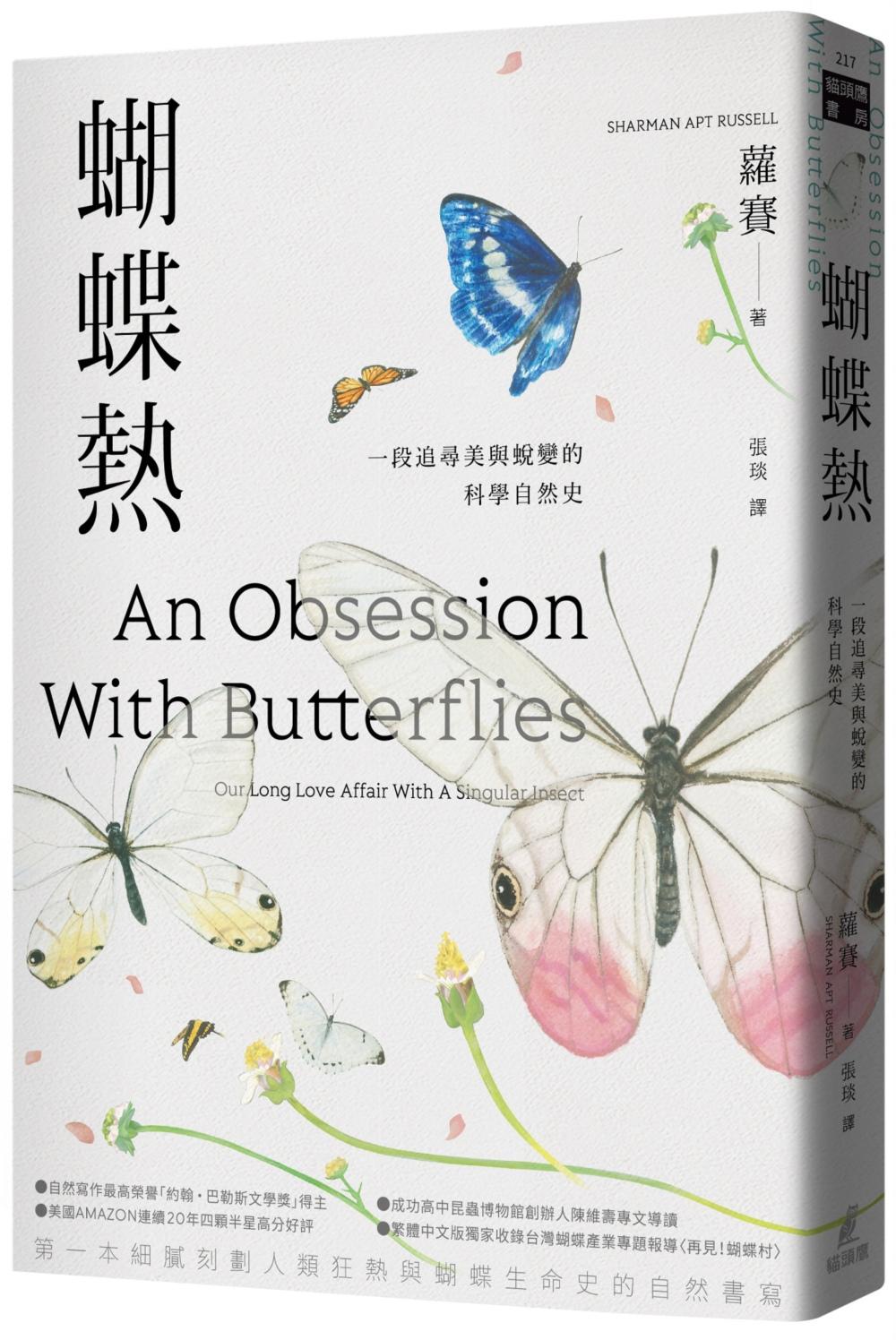 蝴蝶熱:一段追尋美與蛻變的科學...