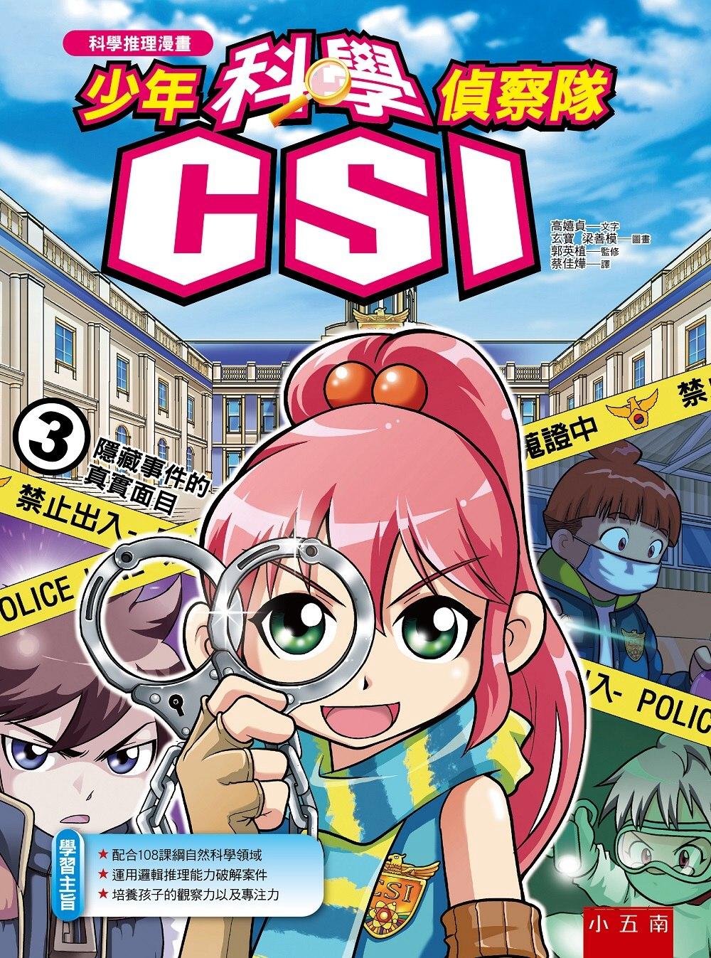 少年科學偵察隊CSI 3:隱藏...
