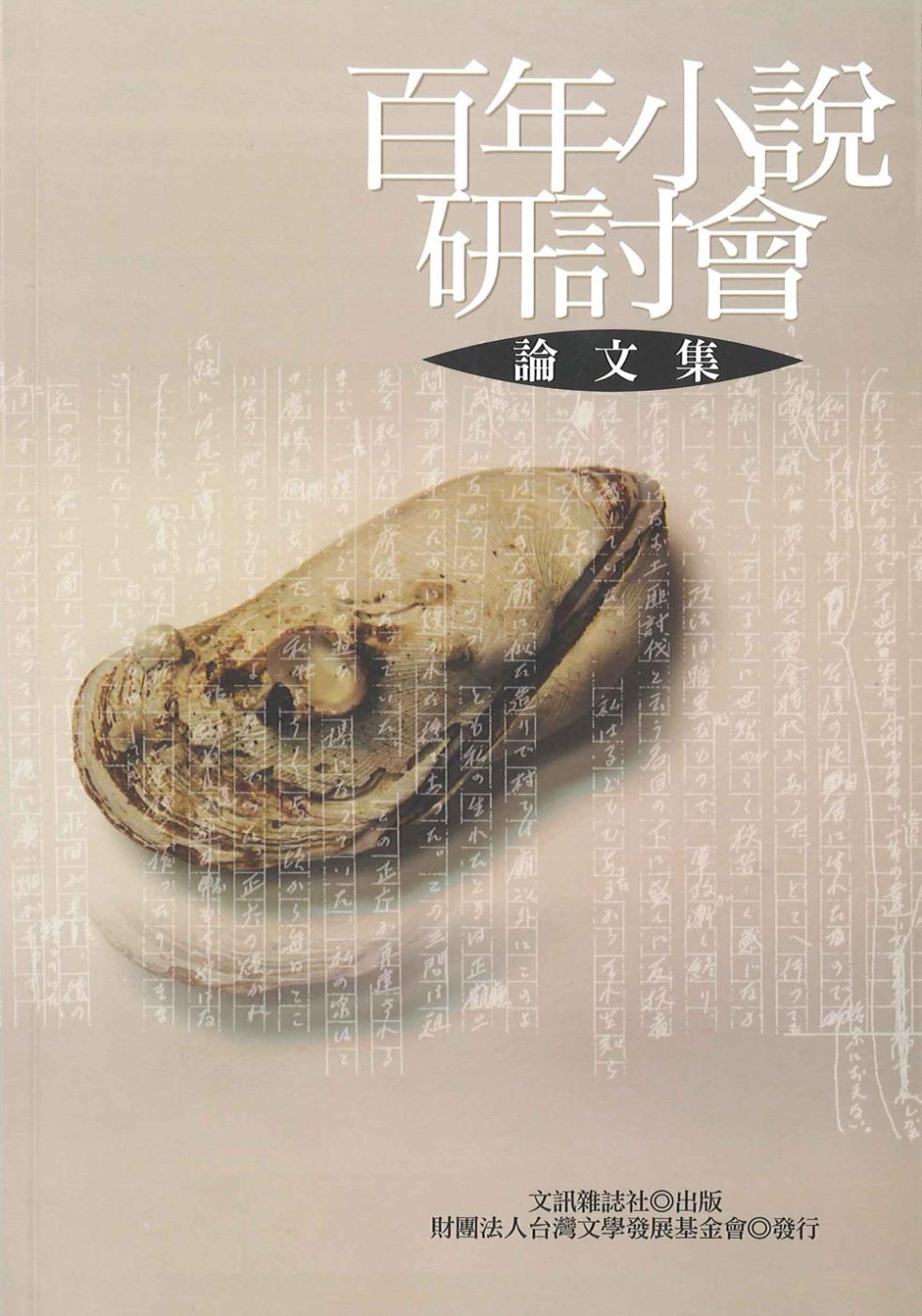 百年小說研討會論文集
