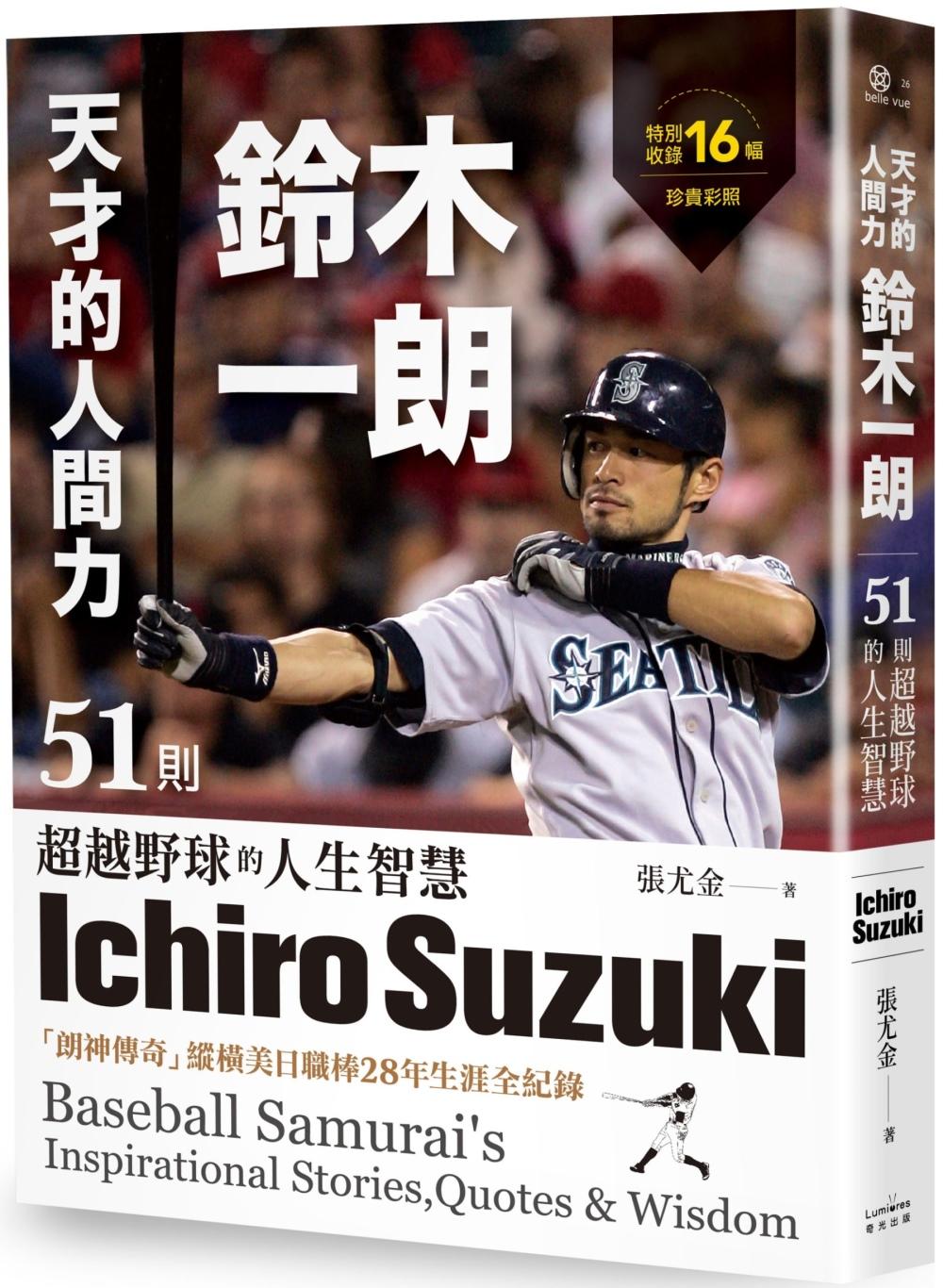 天才的人間力,鈴木一朗:51則超越野球的人生智慧