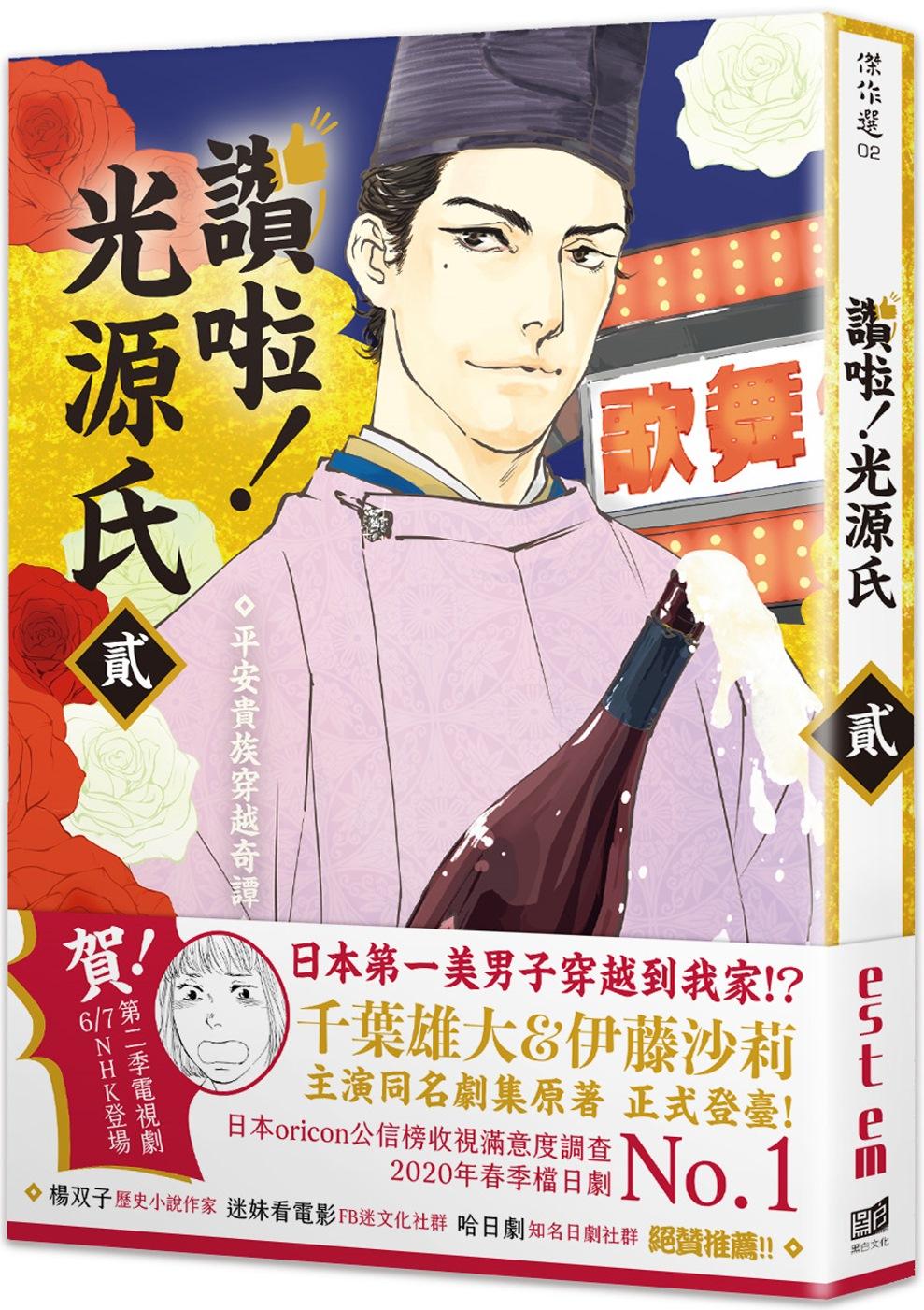 讚啦!光源氏(2) 平安貴族穿...