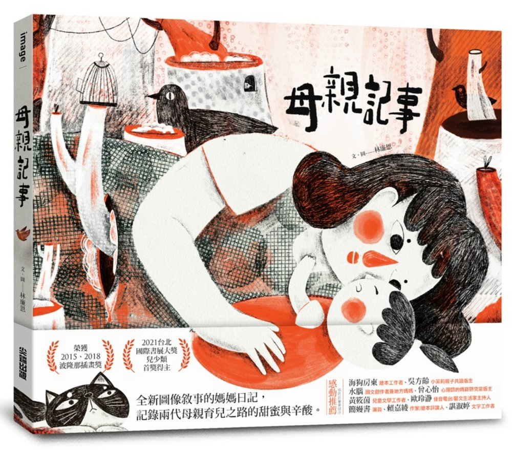 母親記事 (加贈作者複製簽名藏書票)