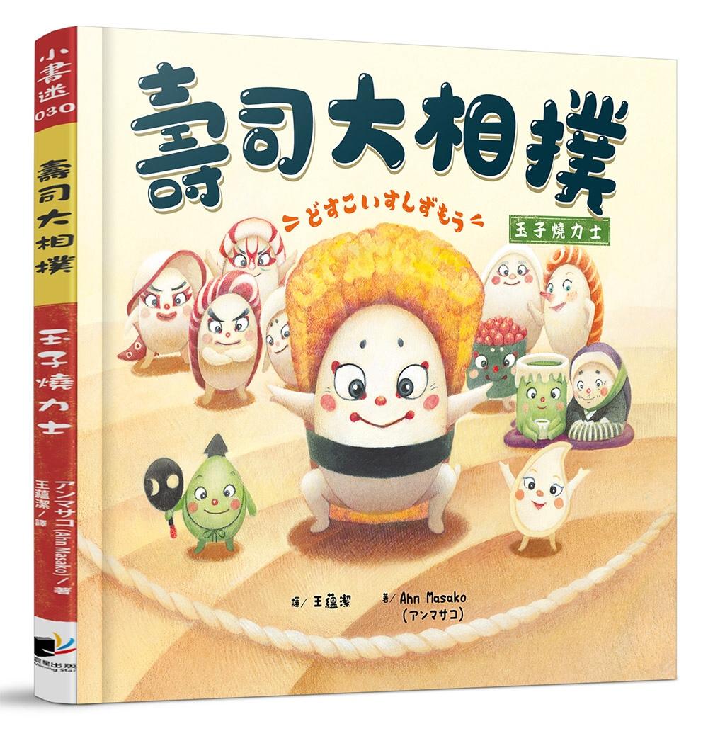 壽司大相撲:玉子燒力士