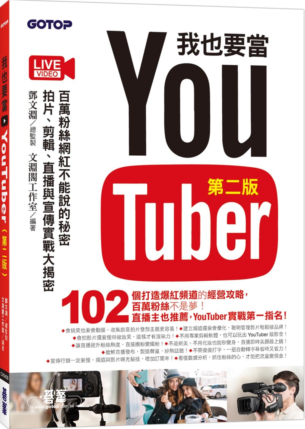 我也要當 YouTuber(第...