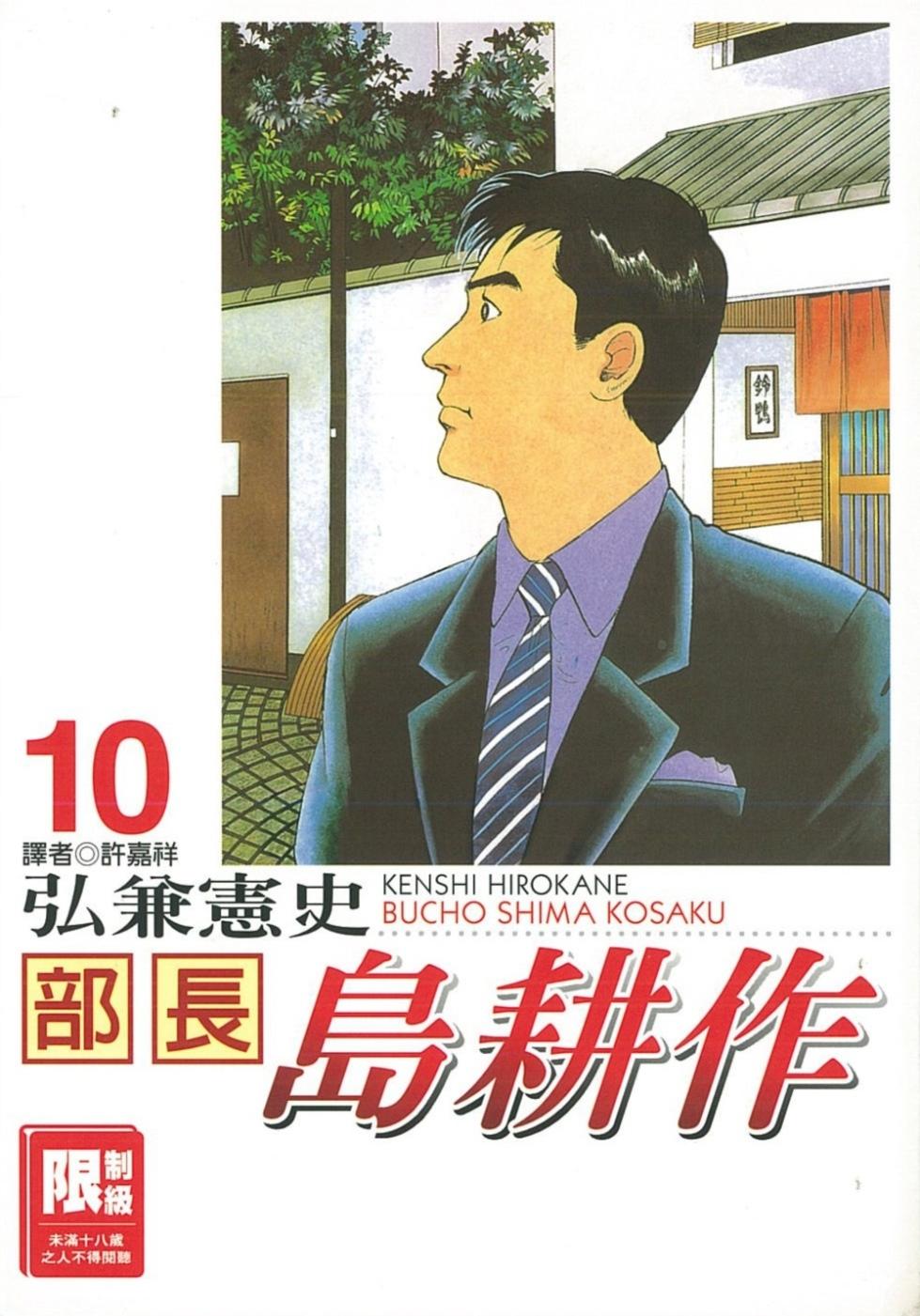 部長島耕作 10(限)(限台灣...