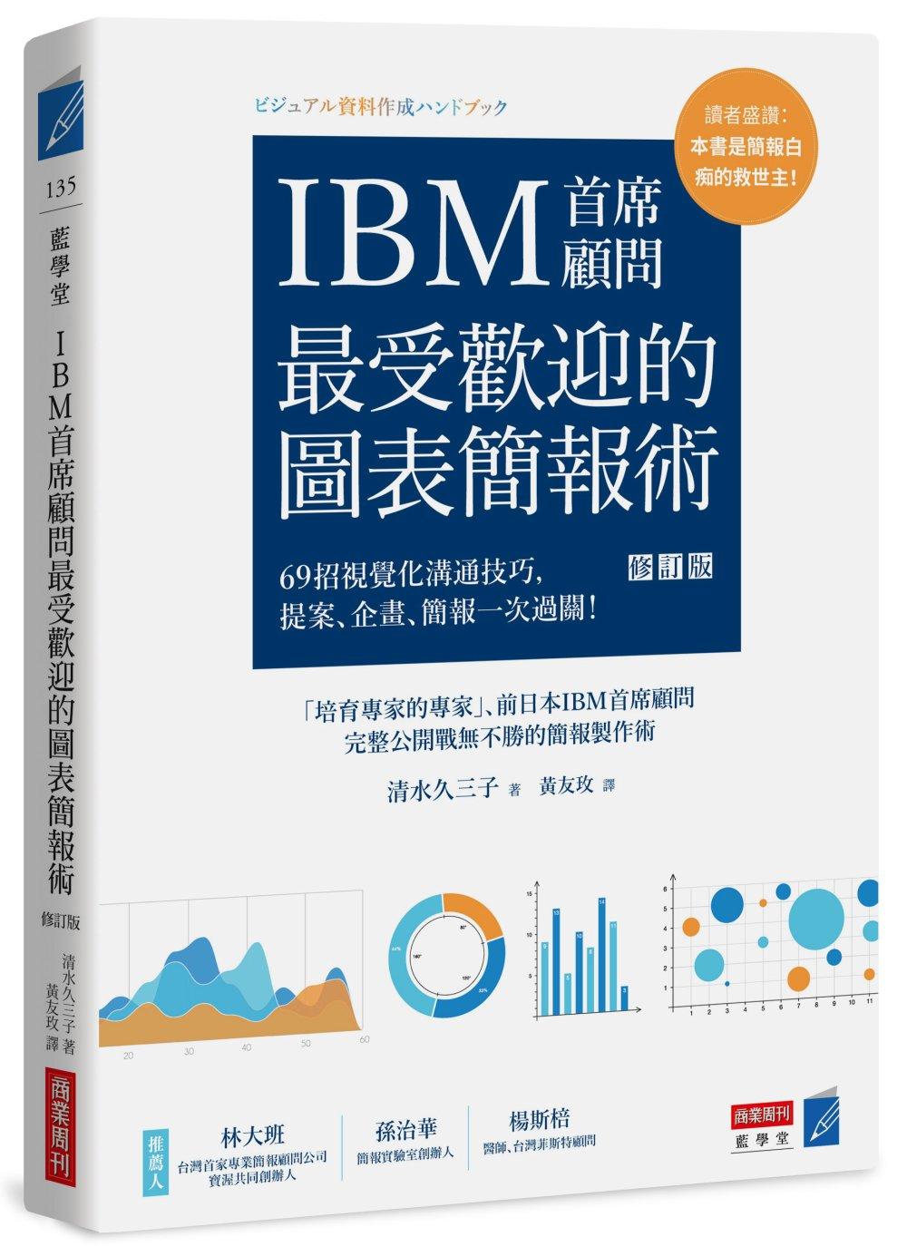 IBM首席顧問最受歡迎的圖表簡...