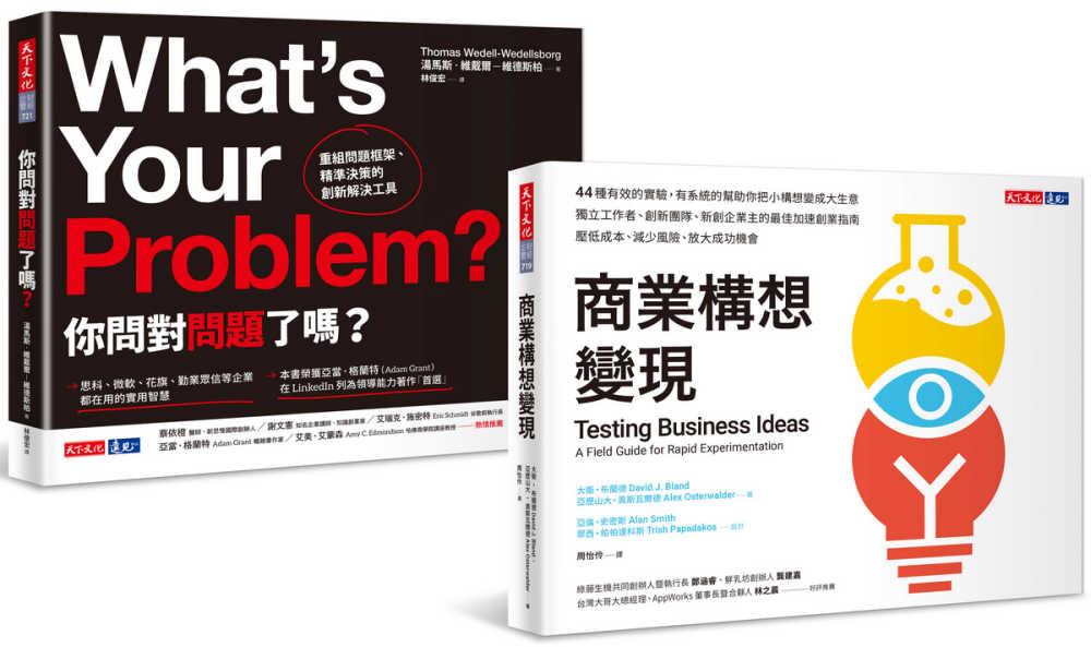 商業構想變現+你問對問題了嗎?