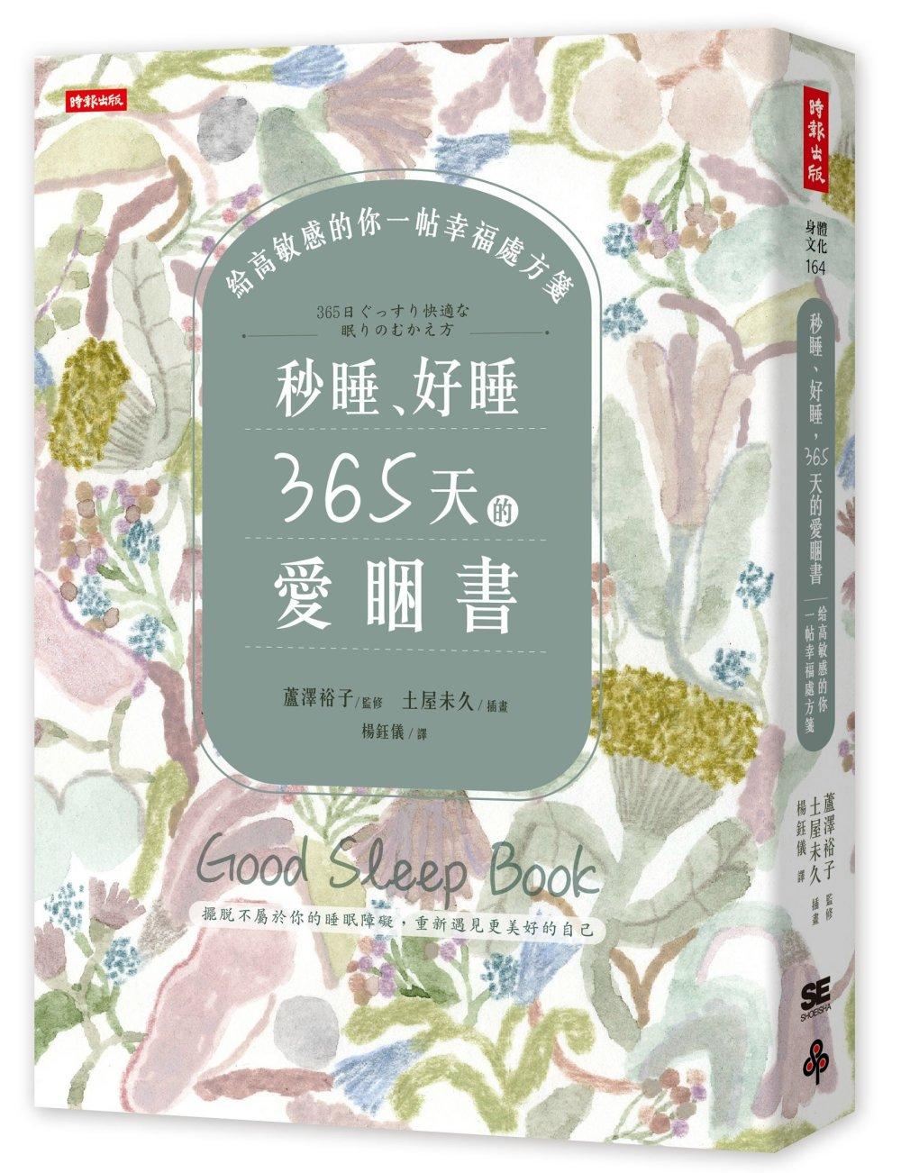 秒睡、好睡,365天的愛睏書:...