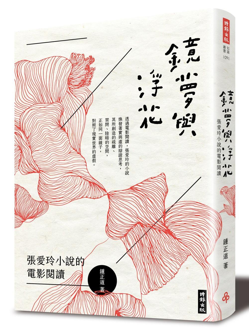 鏡夢與浮花:張愛玲小說的電影閱...
