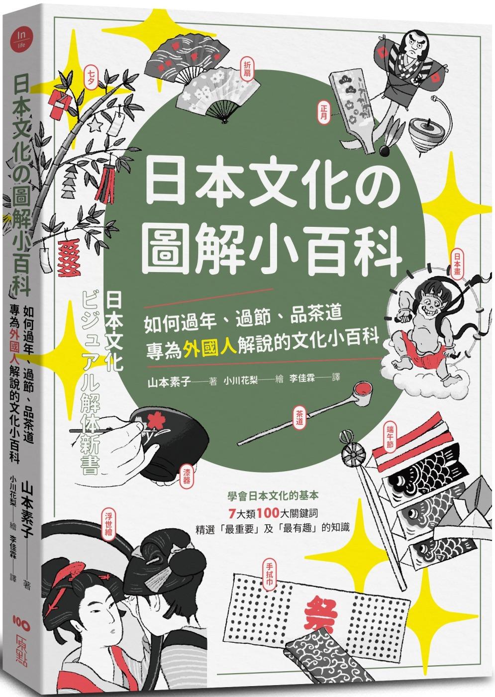日本文化の圖解小百科:如何過節...
