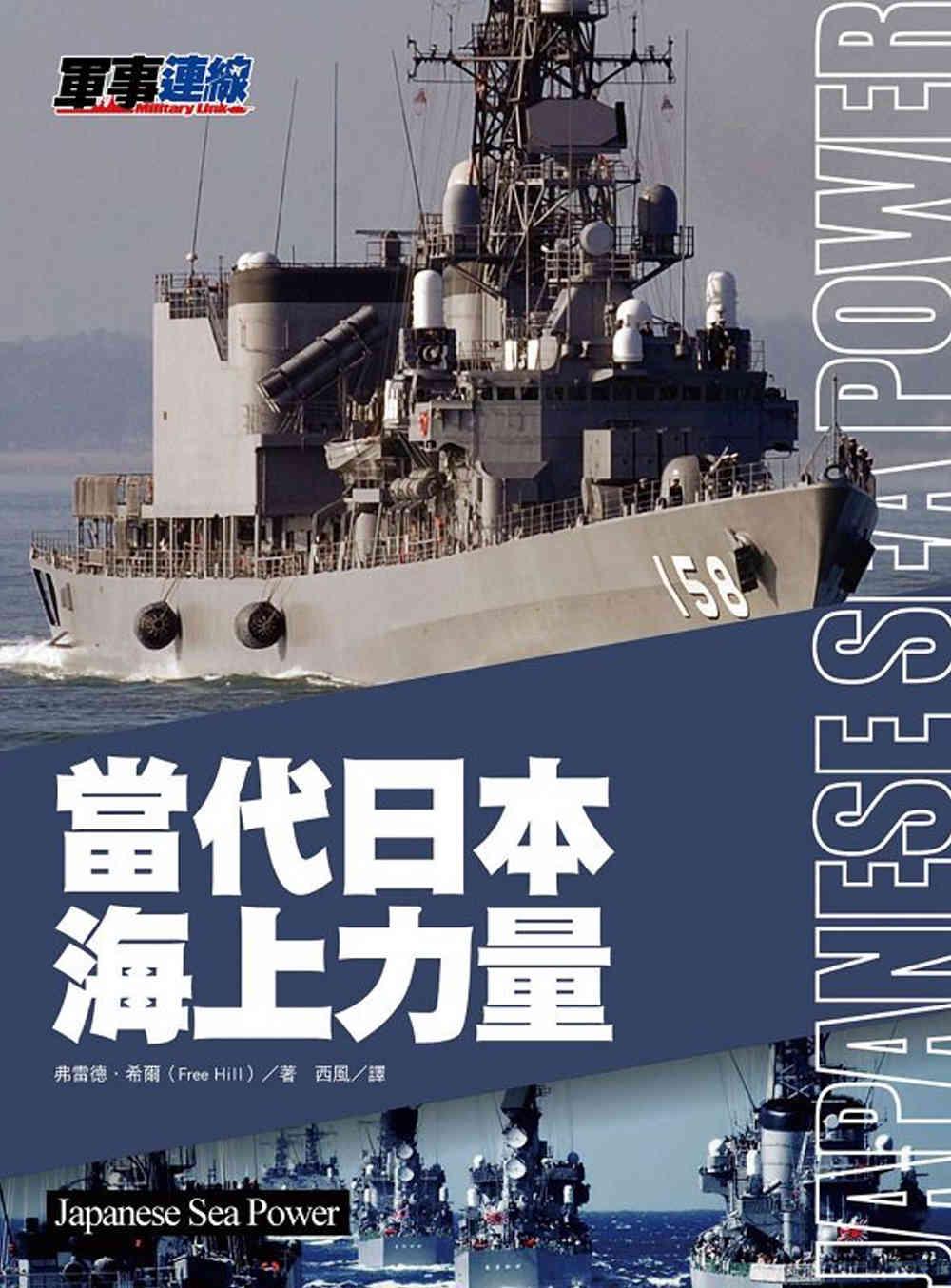 當代日本海上力量