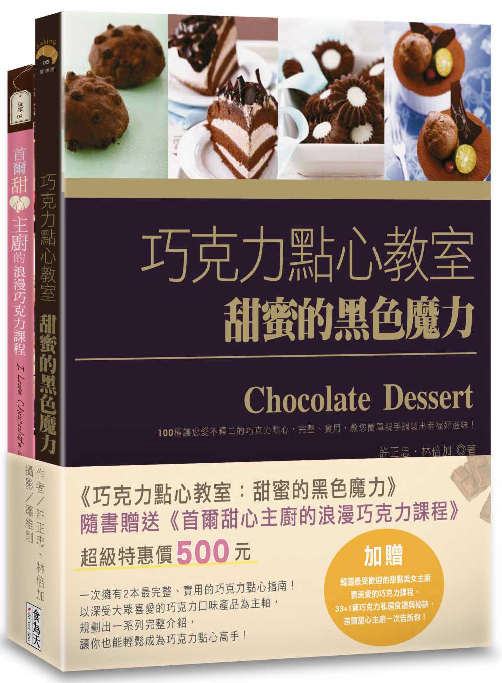 巧克力點心教室:甜蜜的黑色魔力...