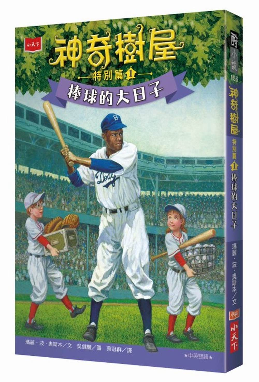 神奇樹屋特別篇1:棒球的大日子...