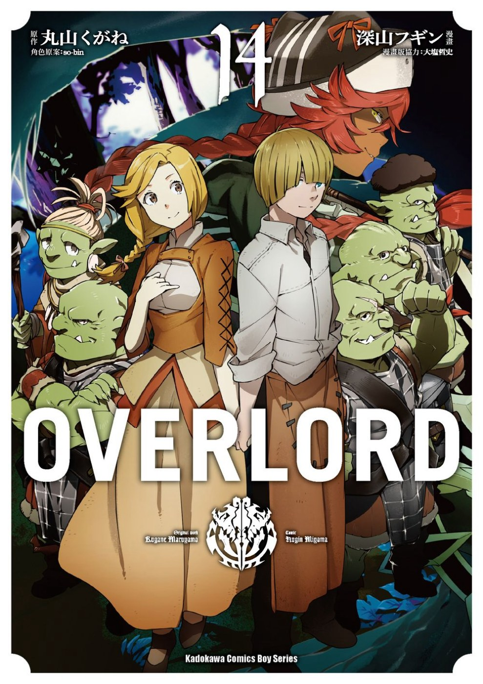 OVERLORD (14)
