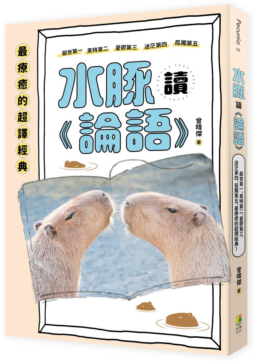 水豚讀《論語》