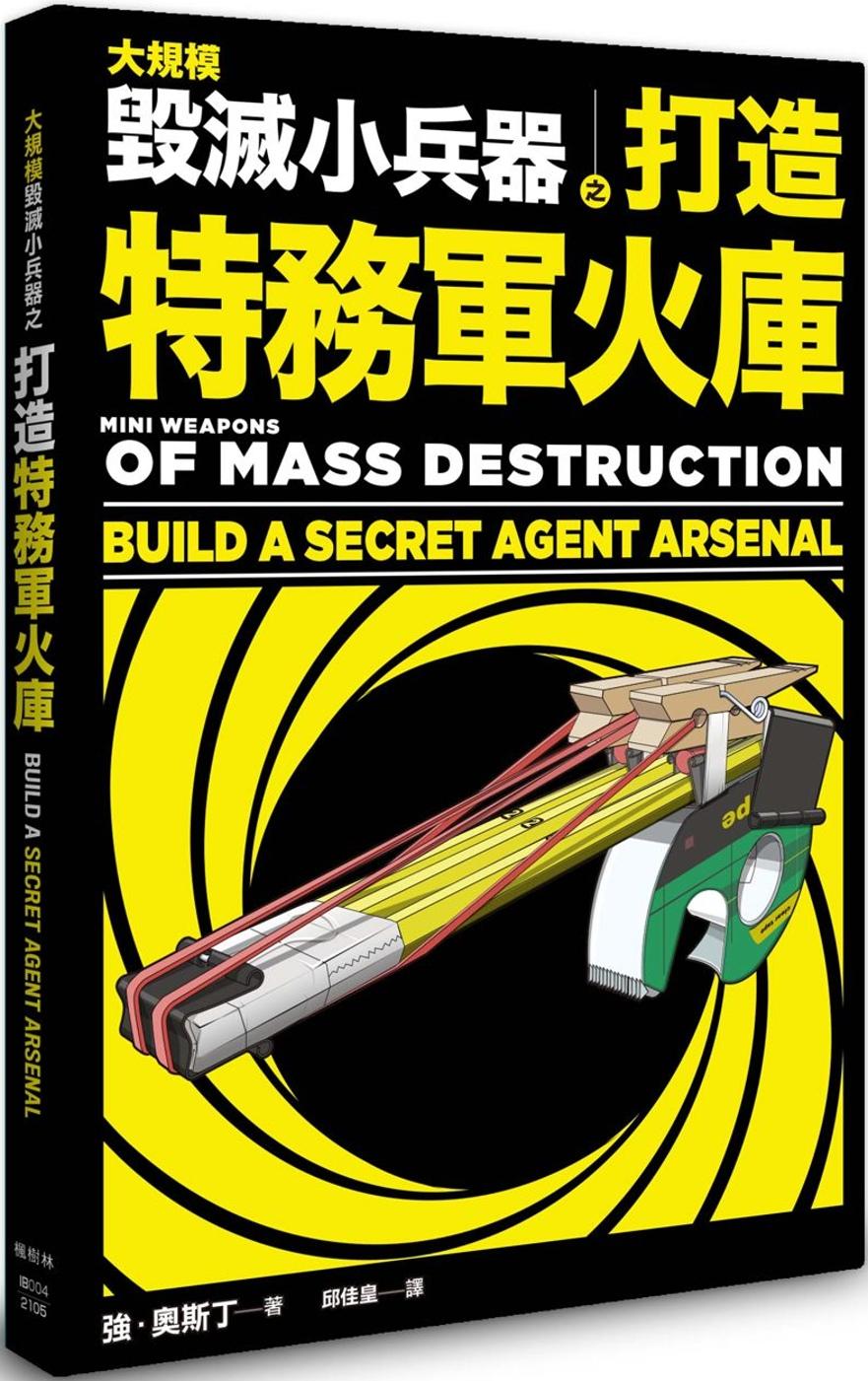 大規模毀滅小兵器 之 打造特務...