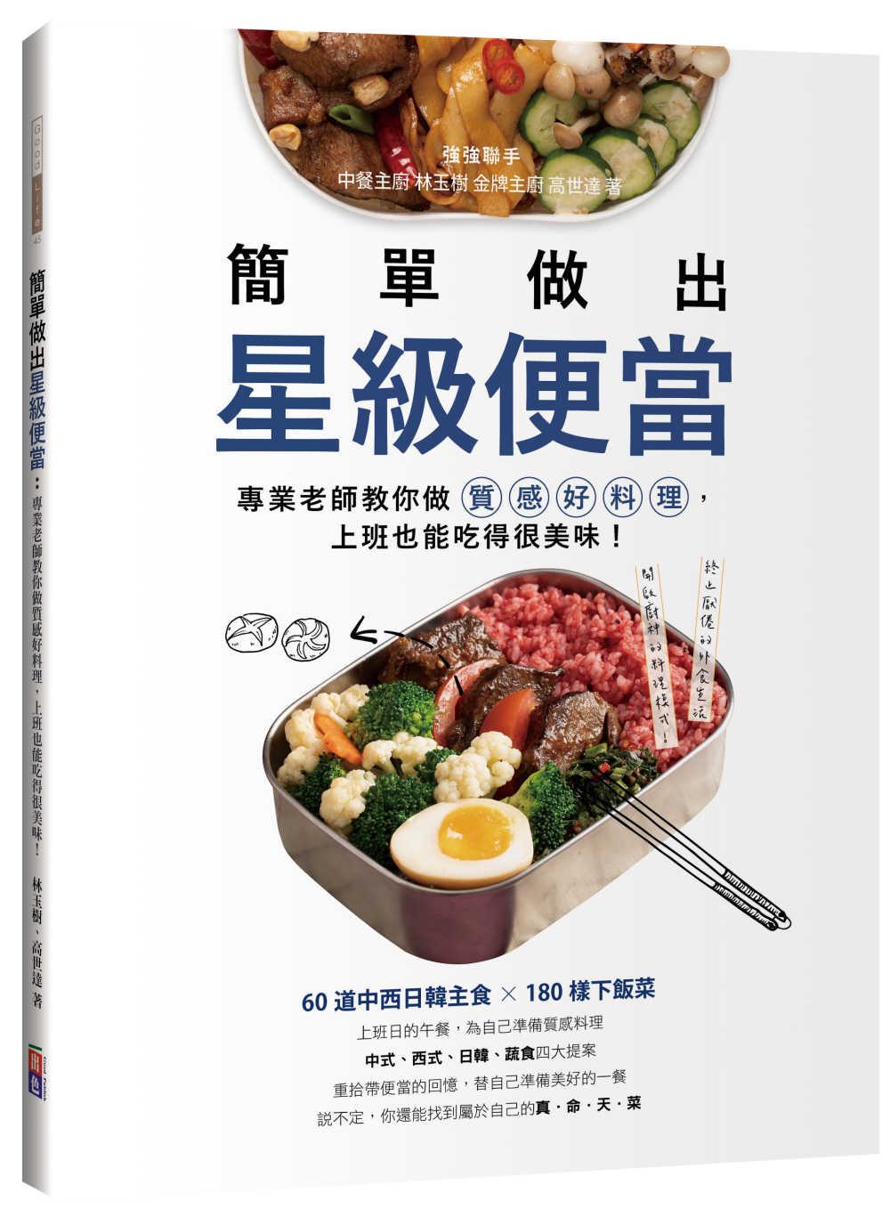 簡單做出星級便當:專業老師教你做質感好料理,上班也能吃得很美味!