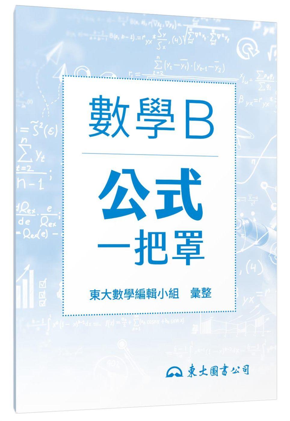 技術型高中數學B公式一把罩(1...