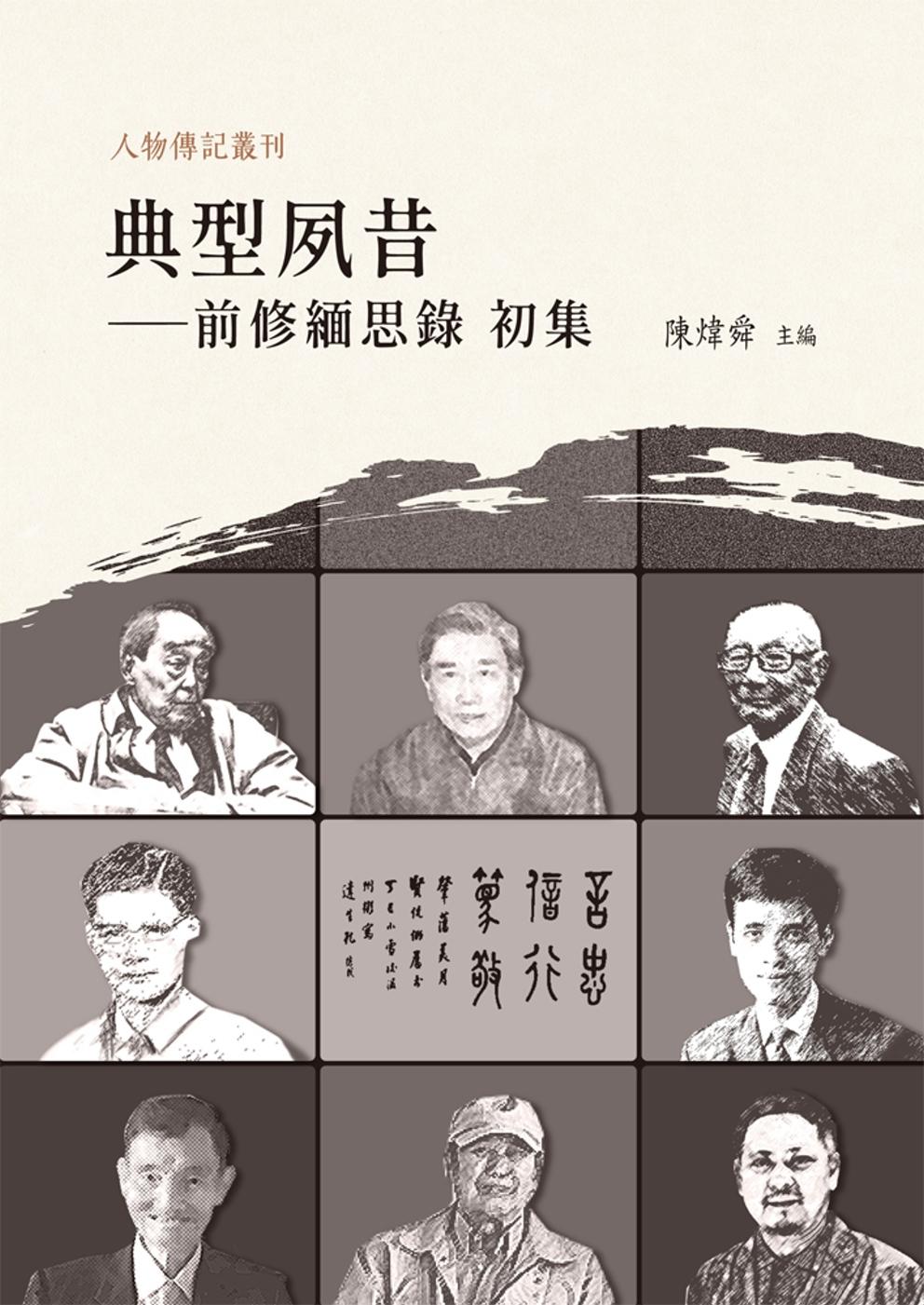 典型夙昔:前修緬思錄 初集