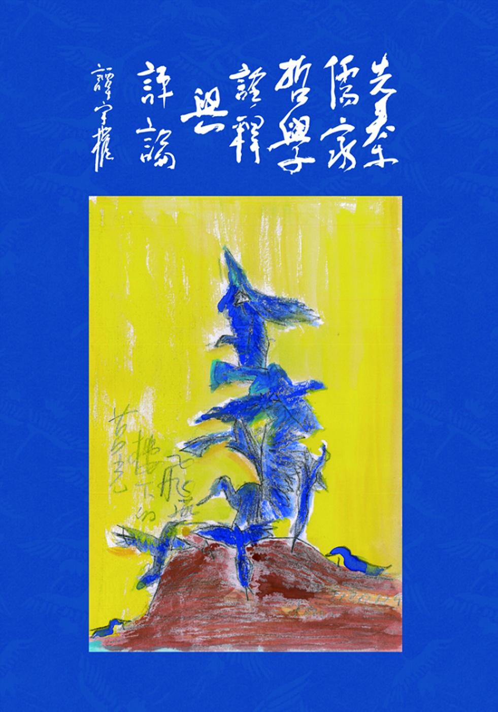 先秦儒家哲學詮釋與評論