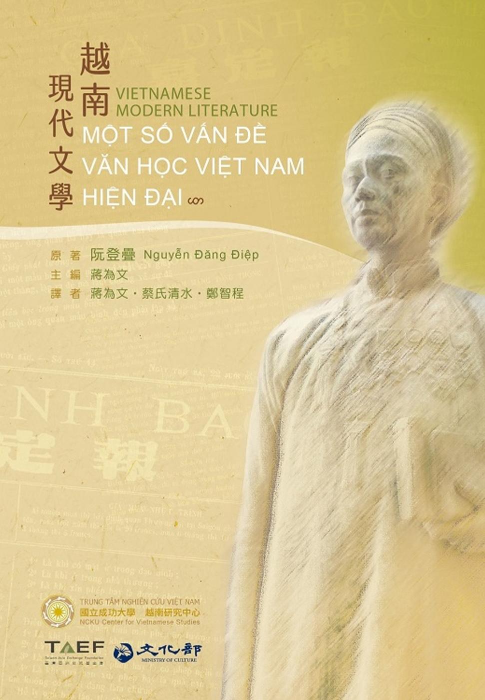 越南現代文學