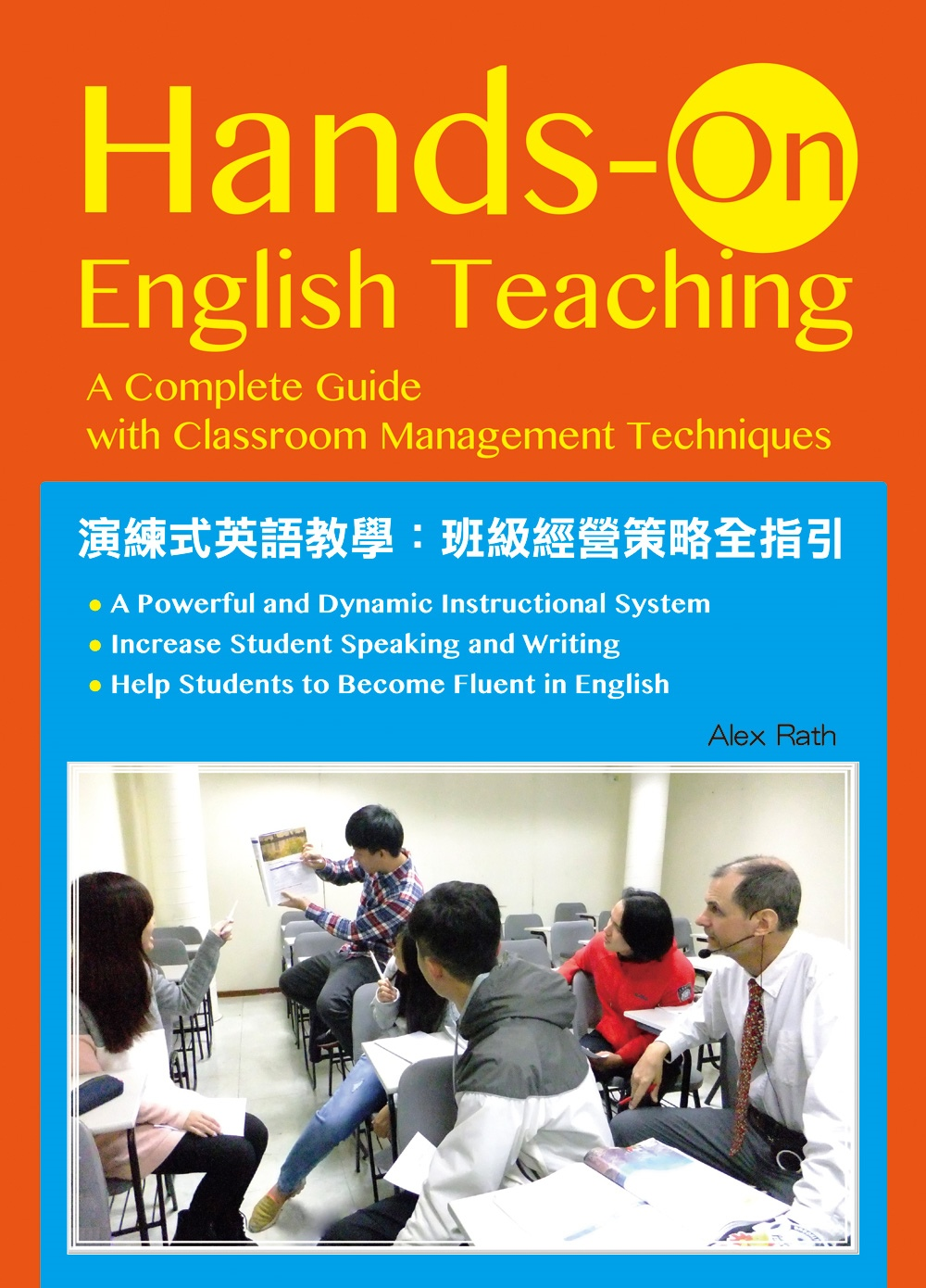 Hands-On English Teaching: A Complete Guide with Classroom Management Techniques演練式英語教學: 班級經營策略全指引