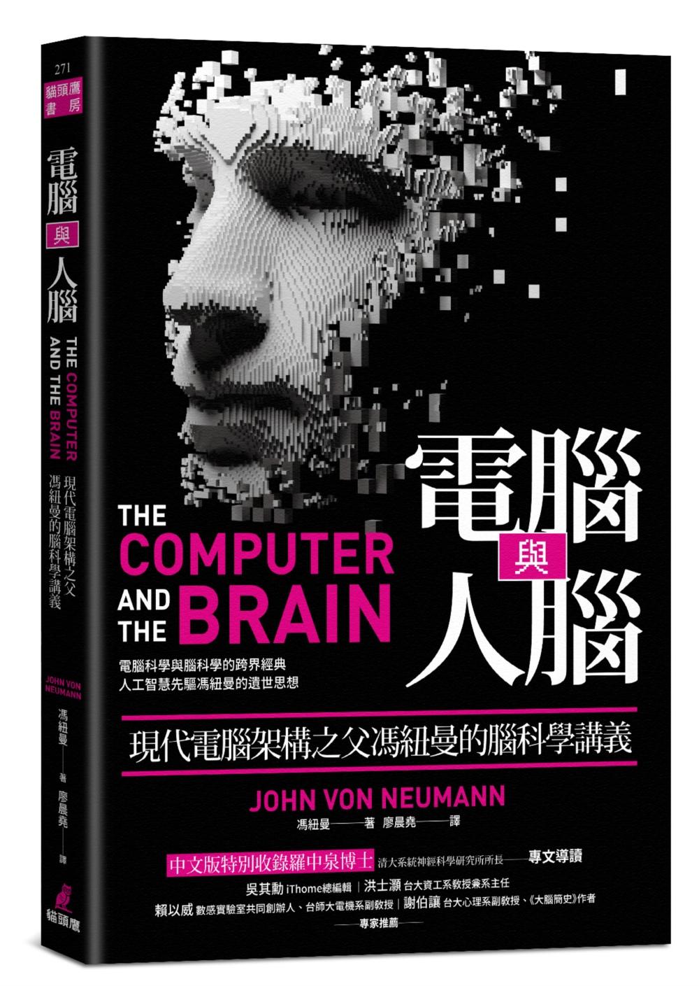 電腦與人腦:現代電腦架構之父馮...
