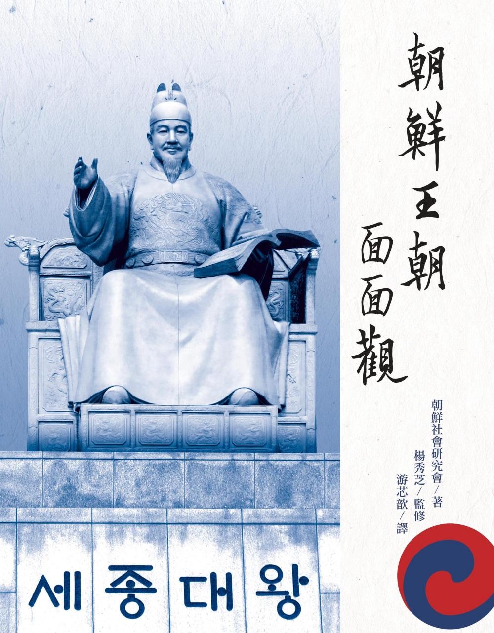 朝鮮王朝面面觀(修訂一版)