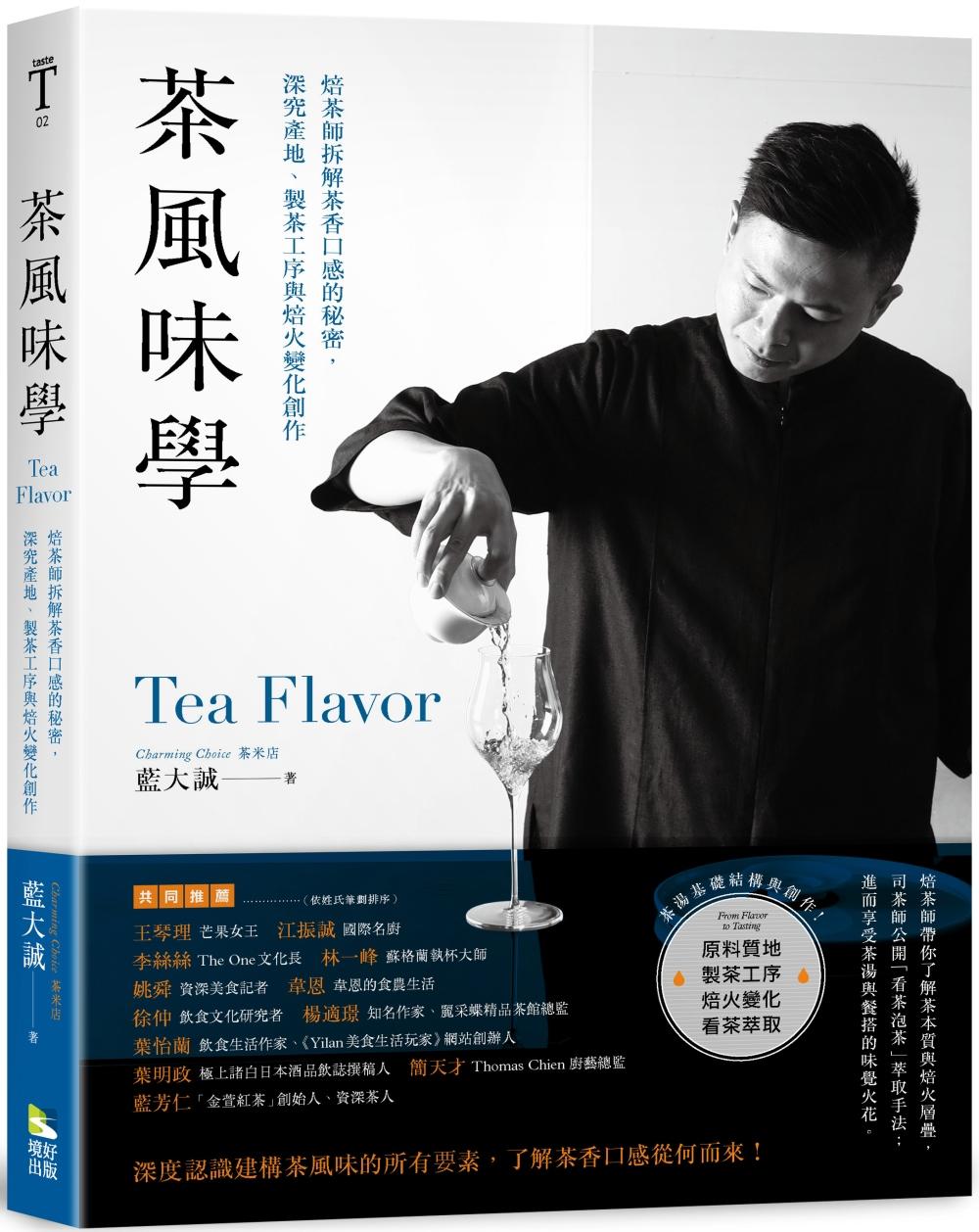 茶風味學:焙茶師拆解茶香口感的...