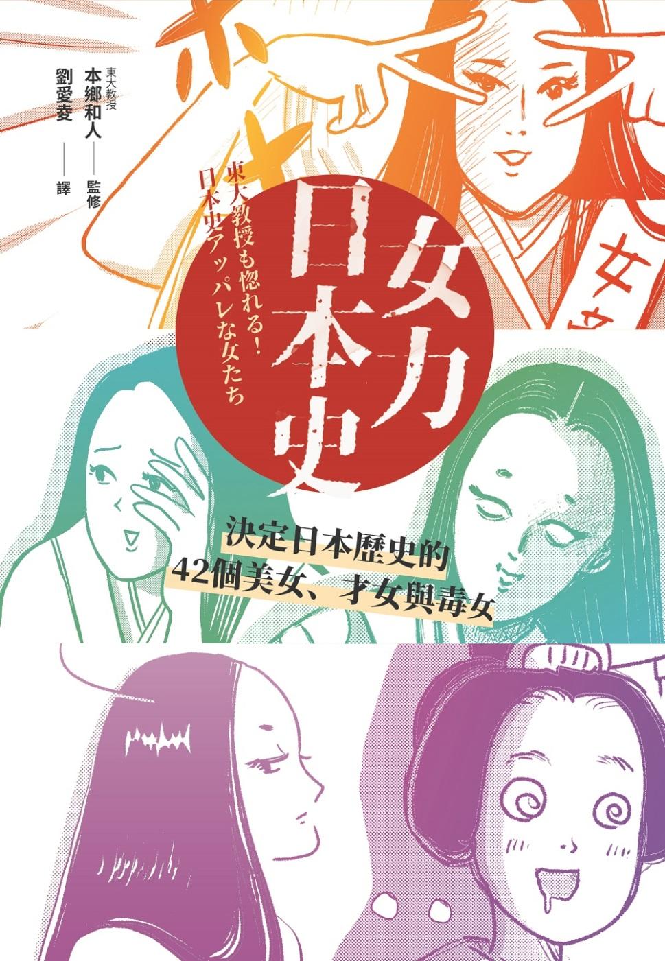 女力日本史:男人主宰歷史,女人...