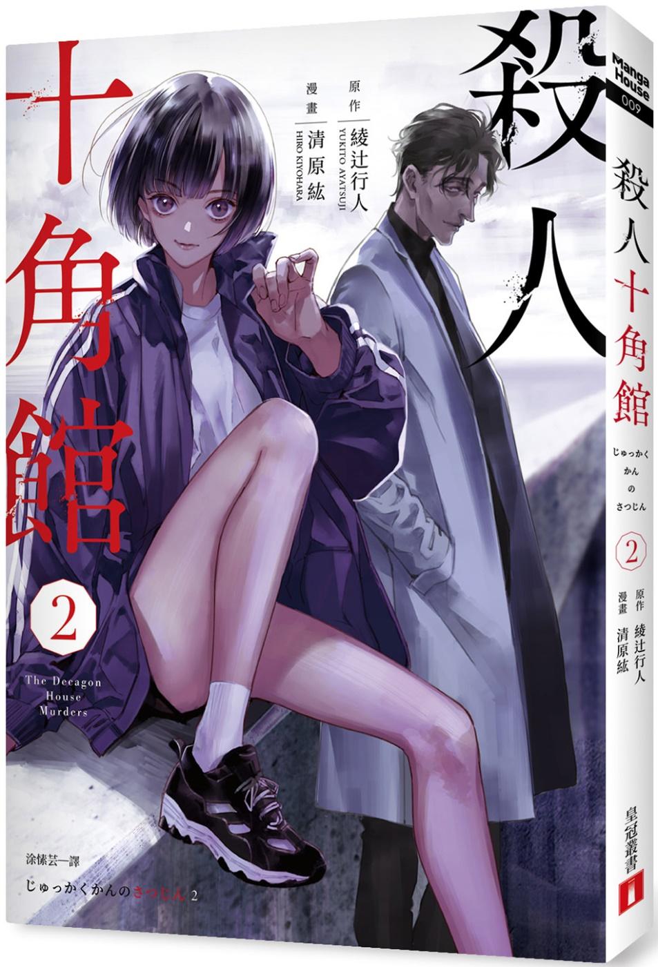 殺人十角館【漫畫版】(2)