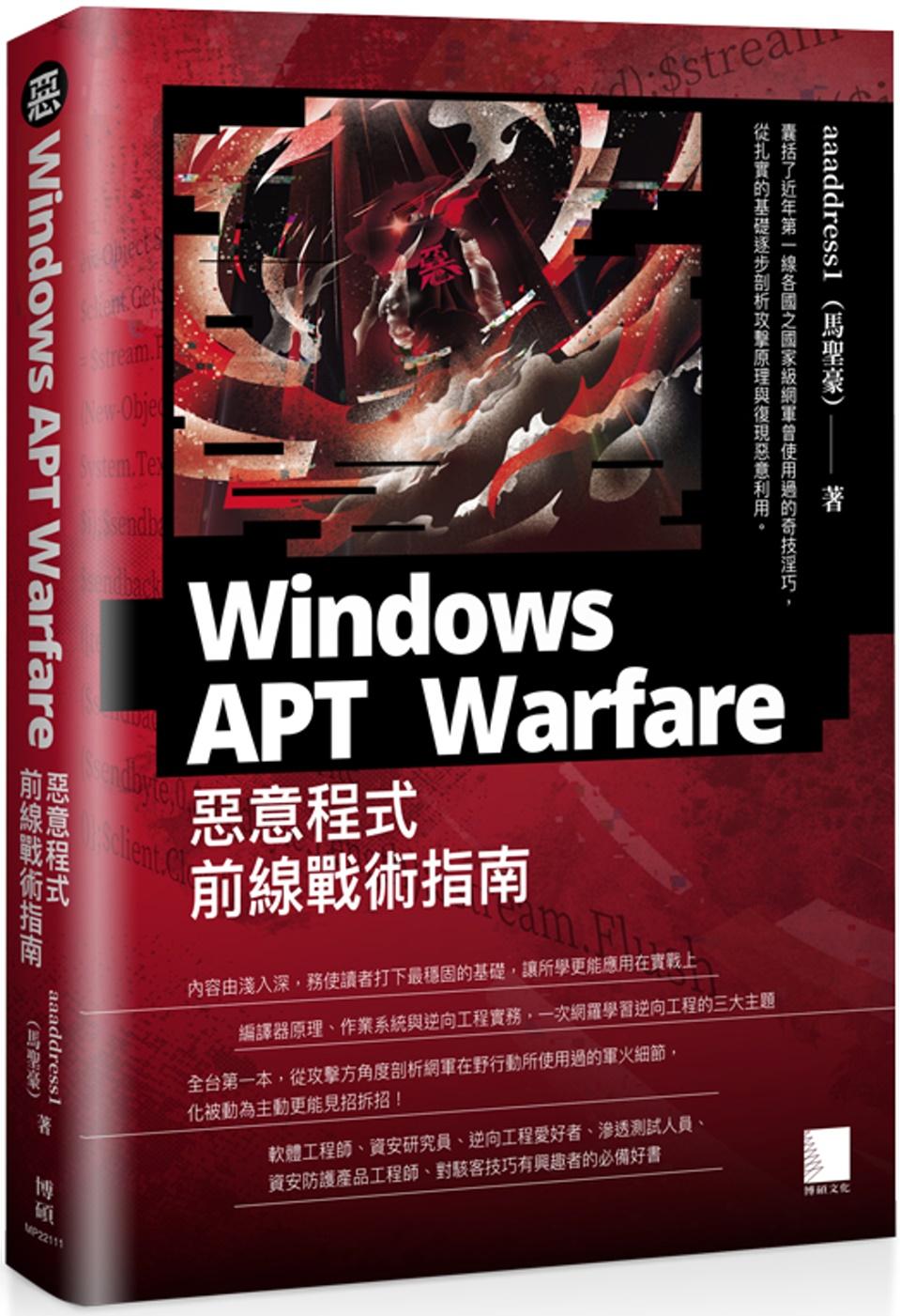 Windows APT War...