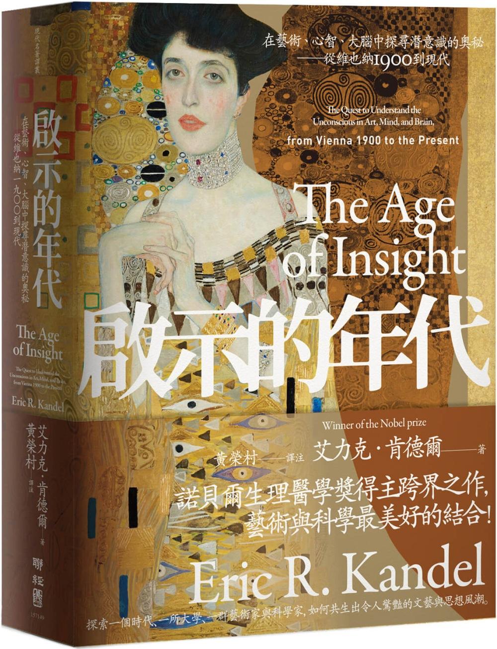 啟示的年代:在藝術、心智、大腦中探尋潛意識的奧秘 從維也納1900到現代
