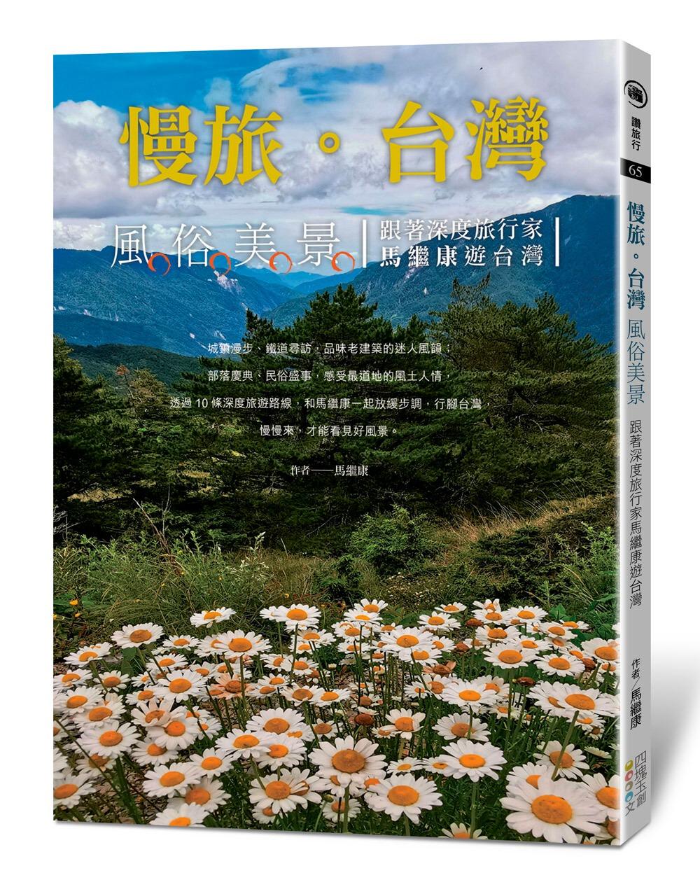 慢旅。台灣 風俗美景:跟著深度...