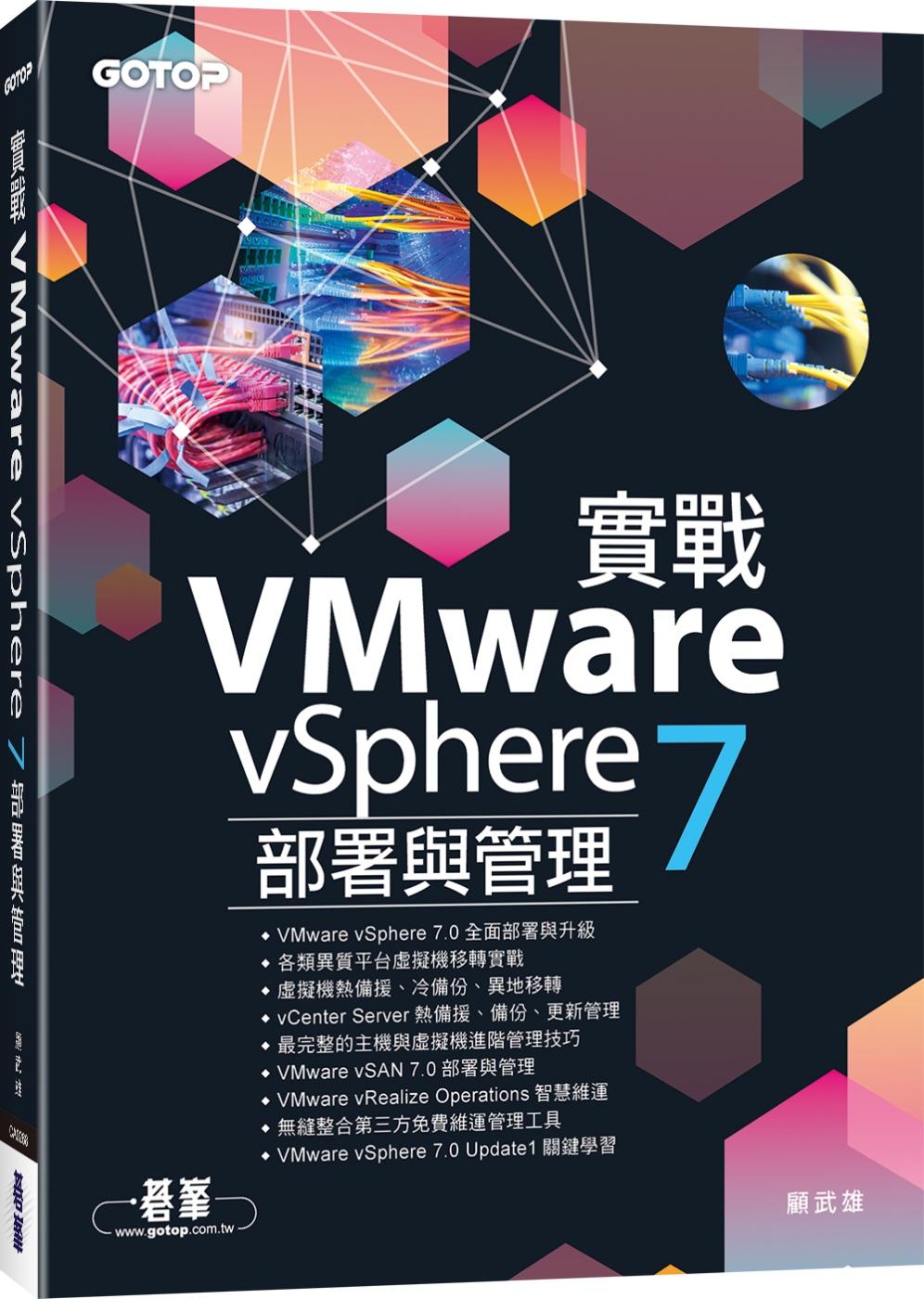 實戰VMware vSpher...