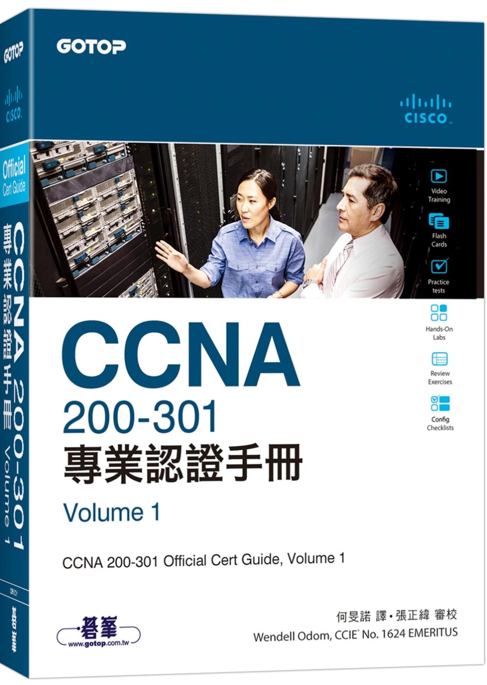 CCNA 200-301 專業...