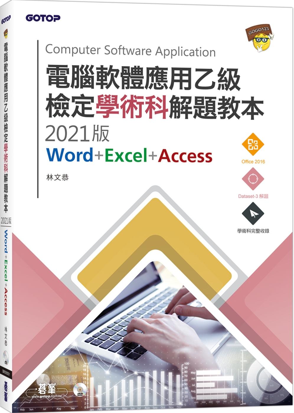 電腦軟體應用乙級檢定學術科解題教本|2021版