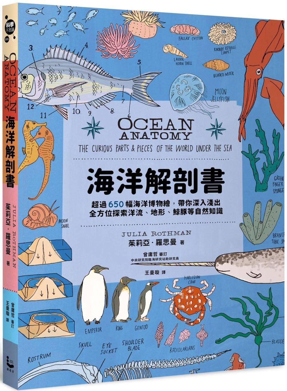 海洋解剖書:超過650幅海洋博...