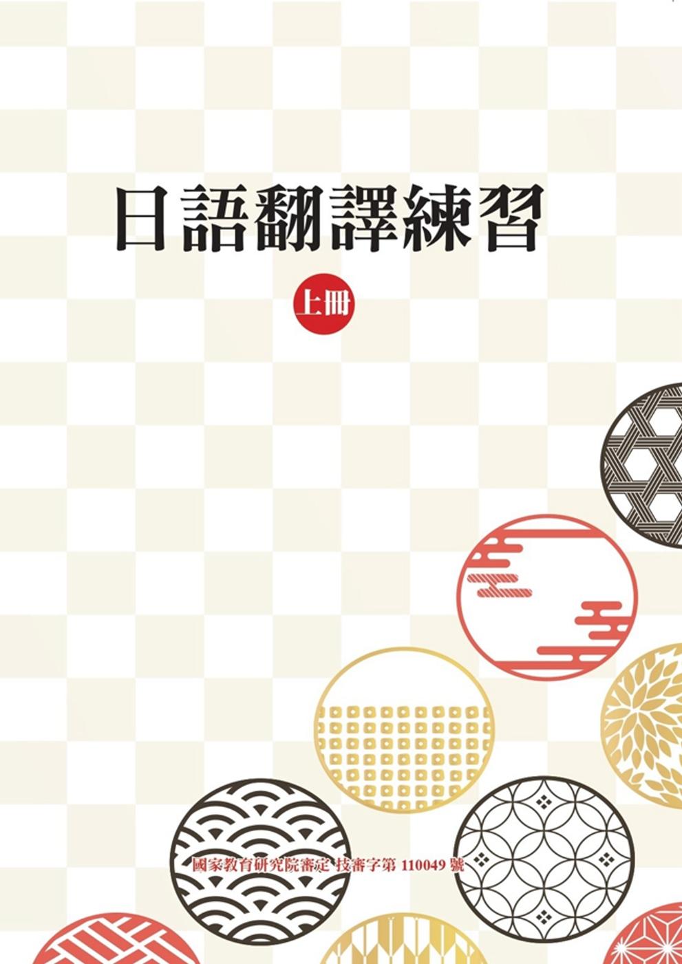日語翻譯練習 上冊