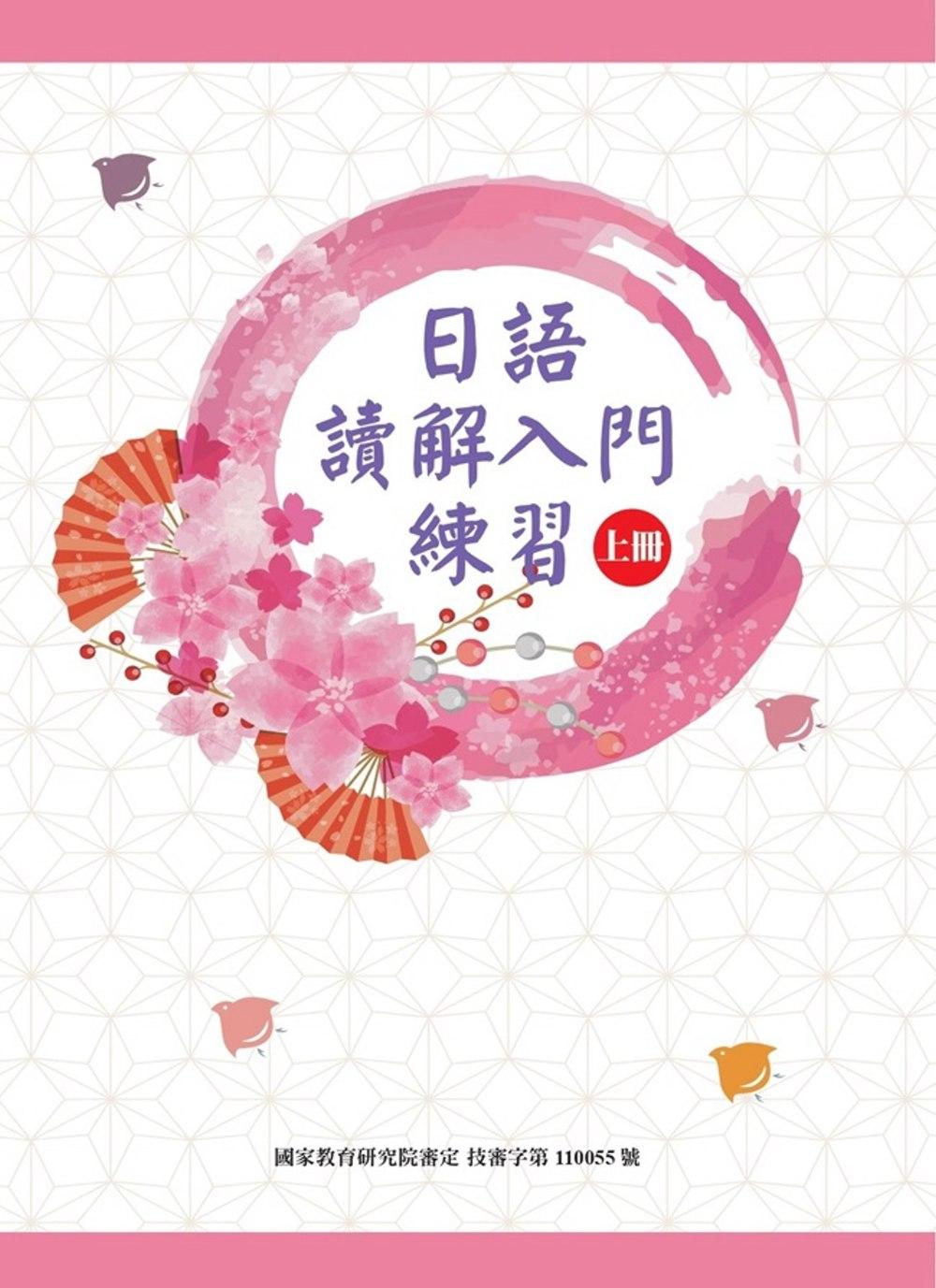 日語讀解入門練習 上冊