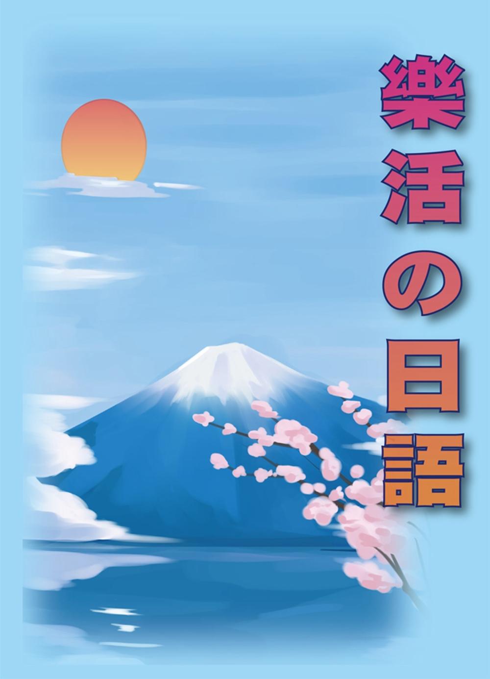樂活の日語+MP3
