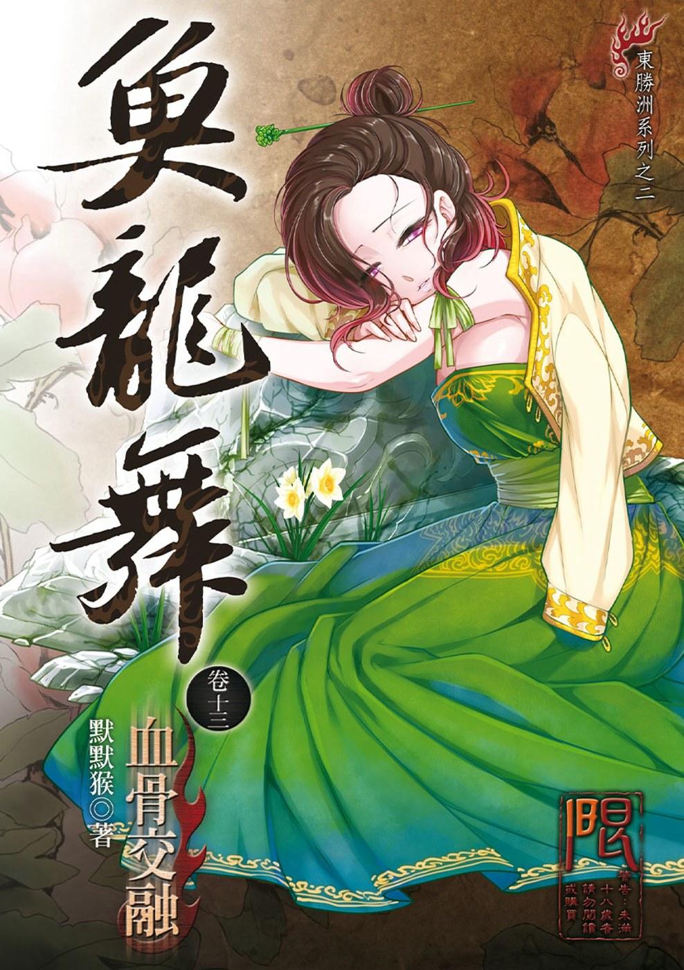 魚龍舞13(限台灣)