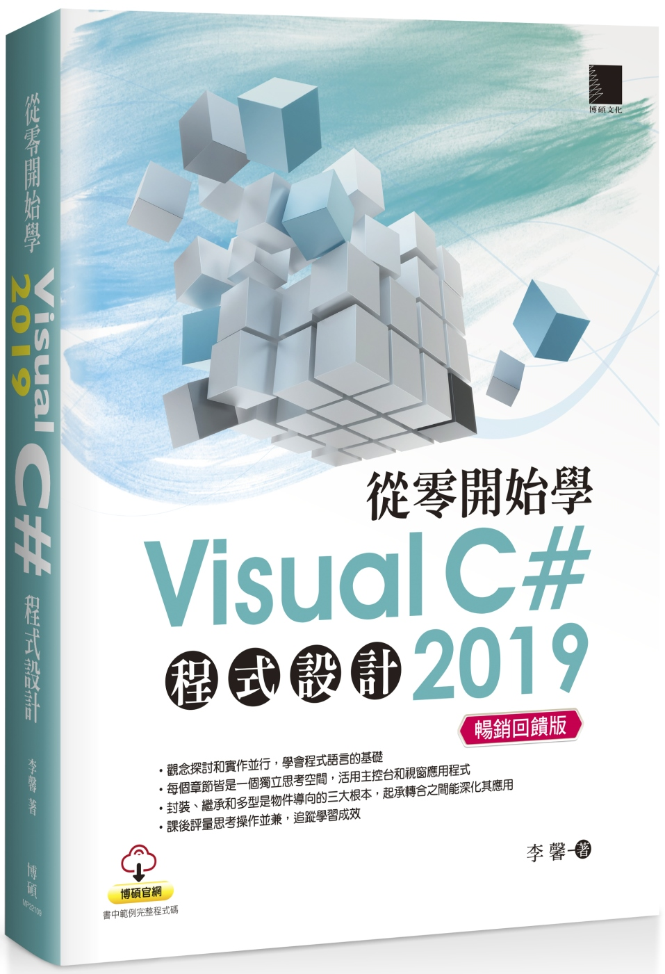 從零開始學Visual C# ...
