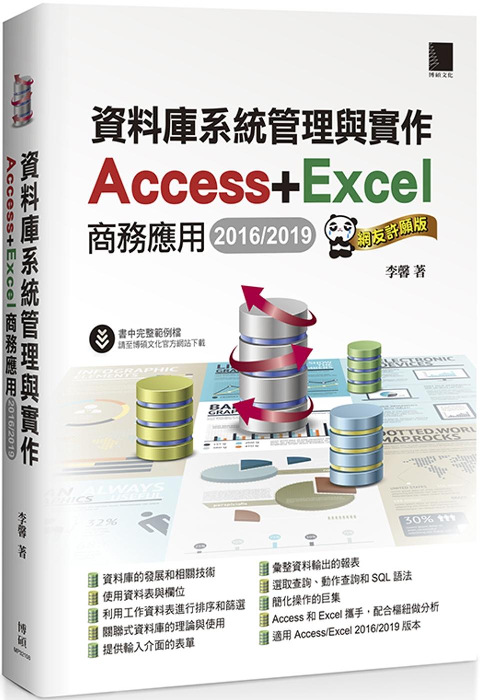 資料庫系統管理與實作 Acce...