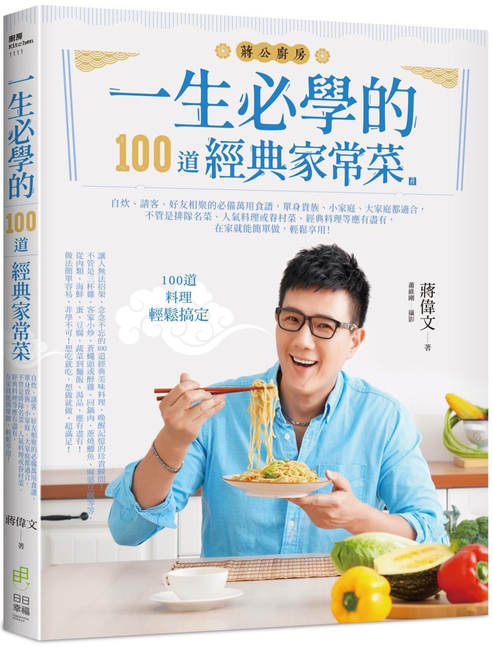 一生必學的100道經典家常菜:...