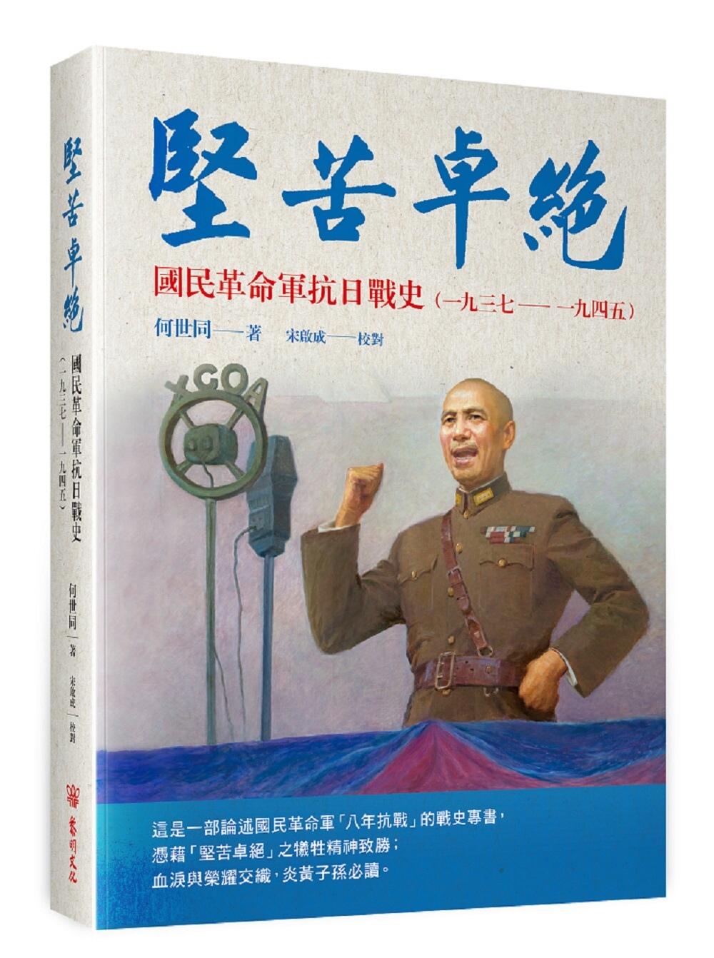 堅苦卓絕:國民革命軍抗日戰史