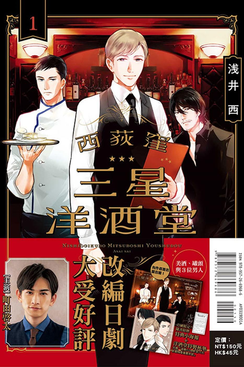 西荻漥 三星洋酒堂 1 (首刷...